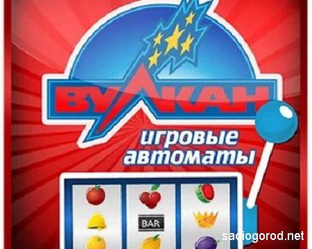 Где можно надежно играть в Вулкан казино